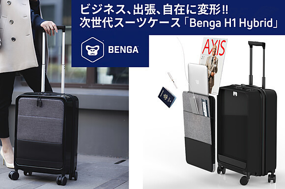 取り外せるPCケース付きスマートスーツケース「Benga H1 Hybrid」クラウドファンディング開始 1番目の画像