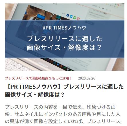 PR TIMES、広報PR従事者必見の新メディア「PR TIMES MAGAZINE」をリリース 2番目の画像
