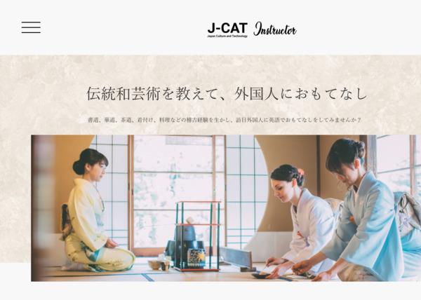 職人・芸術家から日本文化を学べる「J-CAT」が今春にオープン。伝統文化を伝える講師を募集 2番目の画像