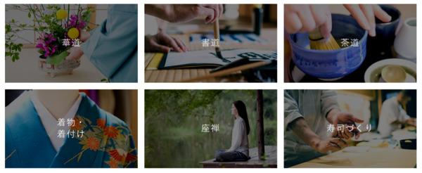 職人・芸術家から日本文化を学べる「J-CAT」が今春にオープン。伝統文化を伝える講師を募集 3番目の画像