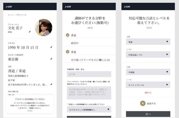 職人・芸術家から日本文化を学べる「J-CAT」が今春にオープン。伝統文化を伝える講師を募集 4番目の画像