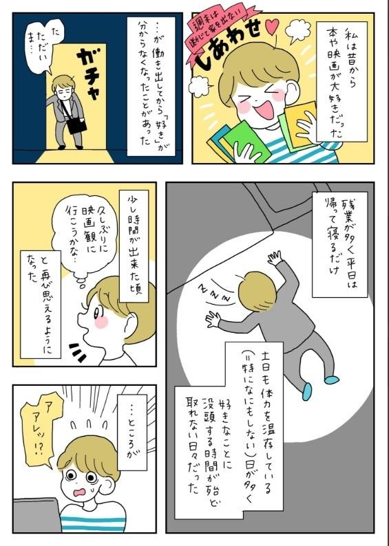 【取材】働き出してから「好き」が分からなくなった…頑張る大人が強く共感する「日々の考え漫画」が話題 1番目の画像