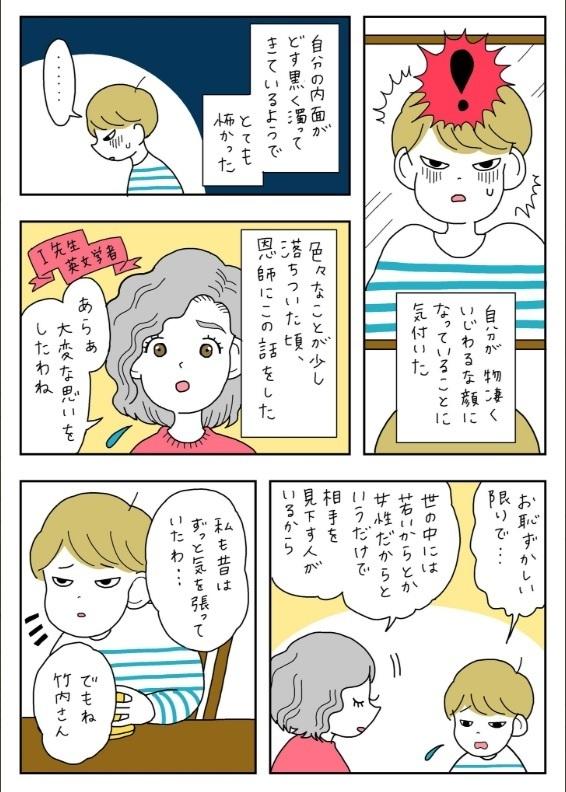 【取材】働き出してから「好き」が分からなくなった…頑張る大人が強く共感する「日々の考え漫画」が話題 6番目の画像