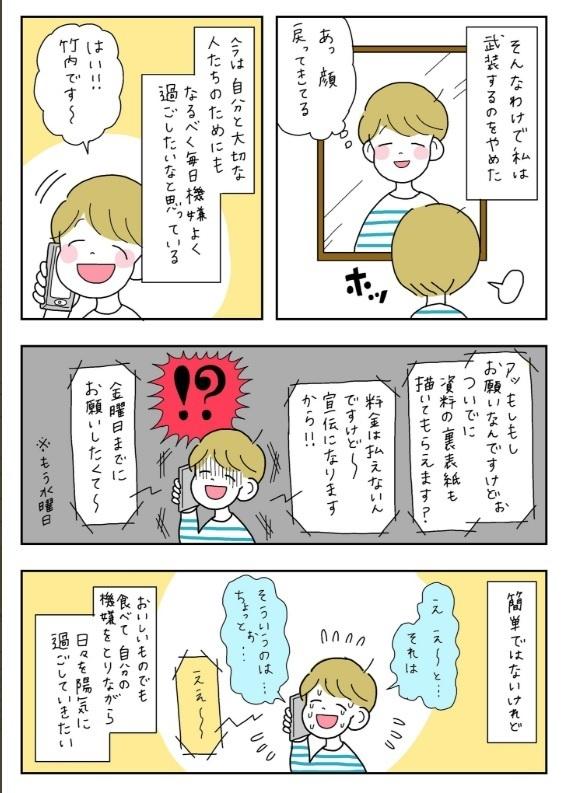 【取材】働き出してから「好き」が分からなくなった…頑張る大人が強く共感する「日々の考え漫画」が話題 8番目の画像