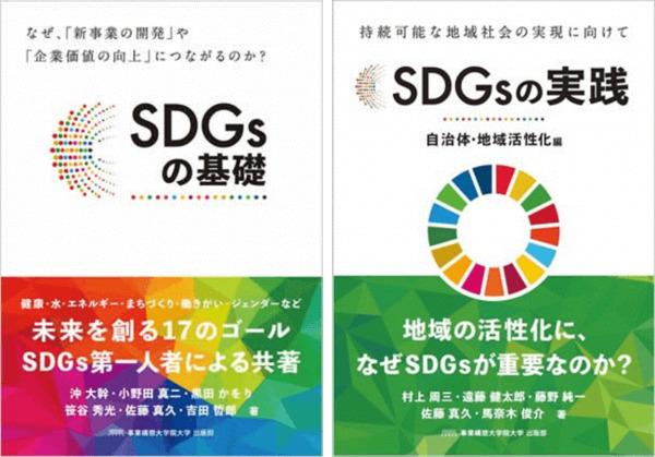 SDGs理解に役立つ書籍「SDGsの基礎」「SDGsの実践 自治体・地域活性化編」のKindle版が発売 2番目の画像
