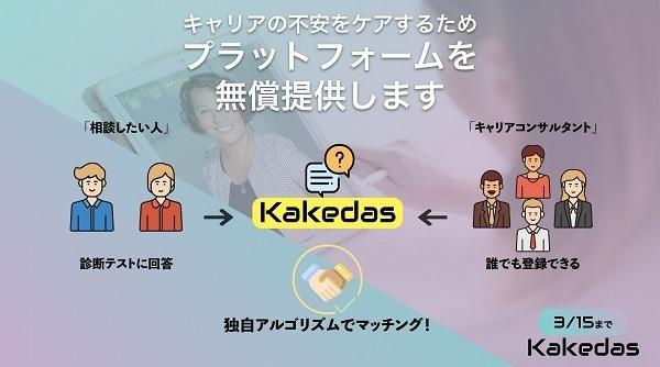 企業向けオンラインキャリア相談室「Kakedas」が個人向けにサービスを無償提供、3月15日まで 1番目の画像