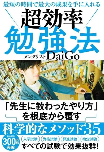 DaiGoの著書「最短の時間で最大の成果を手に入れる 超効率勉強法」が、オーディオブックに登場 1番目の画像
