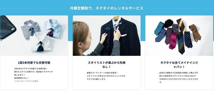月額980円~、ネクタイのサブスク「スマタイ」がリリース!スタイリストが選んだネクタイをお届け 3番目の画像
