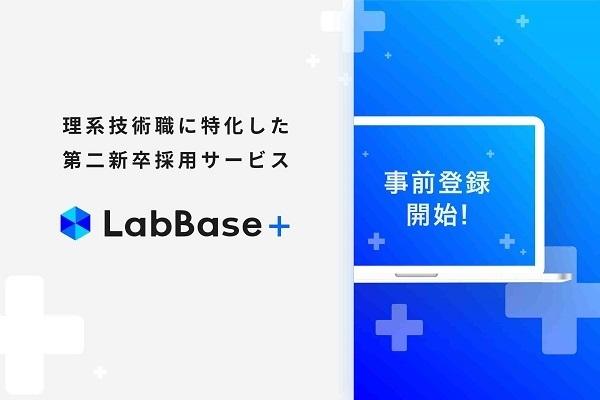 理系技術職に特化した第2新卒採用サービス「LabBase plus」が事前登録を開始 1番目の画像