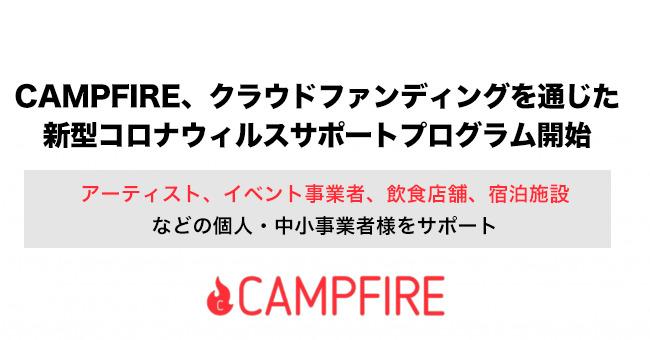 CAMPFIRE、新型コロナウイルスの影響で経済的打撃を受けた事業者を支援するプログラムを実施 1番目の画像