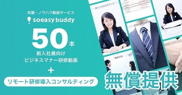 敬語の基本やSNSマナーなど、新入社員向け「ビジネスマナー研修動画」50本が無償公開 1番目の画像