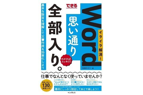 Wordの時短ワザ130個を収録!書籍「できる Word思い通り 全部入り」が発刊、サンプルファイル付き 1番目の画像
