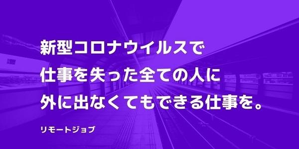 外出不要な在宅ワークを無償提供する「リモートジョブ」がリリース、業務委託で月1万円~25万円の報酬 1番目の画像