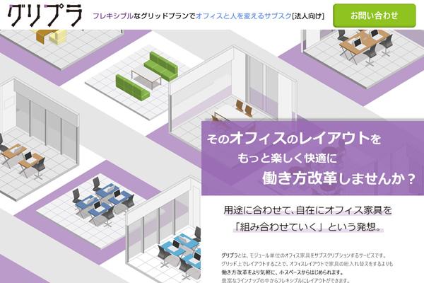 安心の月額定額制!モジュール単位でオフィス家具をレンタルできるサービス「グリプラ」始まる 1番目の画像