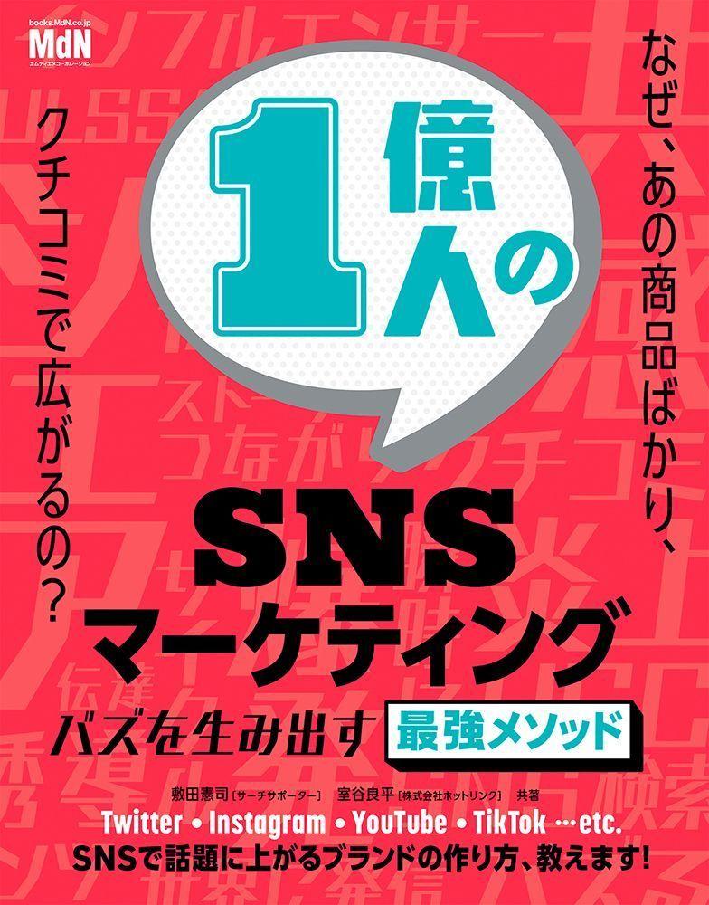 書籍『1億人のSNSマーケティング』が3月3日より発売 1番目の画像