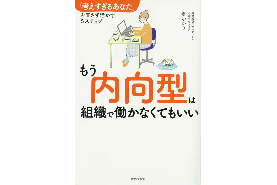 内向型を武器に変えるメソッドとは?書籍「もう内向型は組織で働かなくてもいい」が発刊 1番目の画像