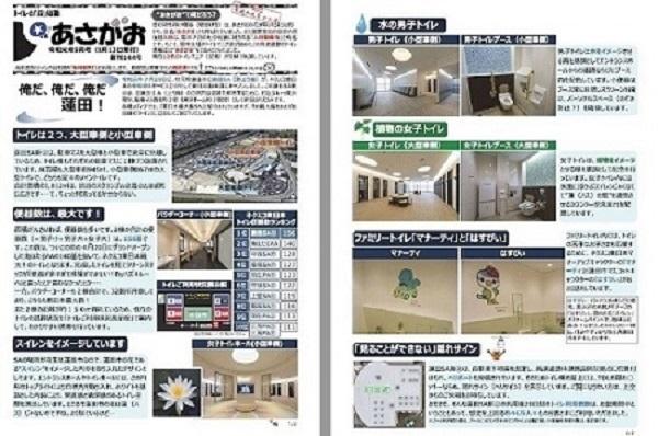 社内トイレ情報誌を12年間毎月発行、NEXCO東日本の「トイレマニア」の仕事のこだわりと情熱の原点とは 3番目の画像