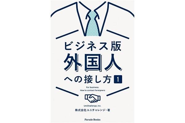 書籍「ビジネス版外国人への接し方1」が発刊!様々な国の背景や考え方を理解し、良きビジネスパートナーに 1番目の画像