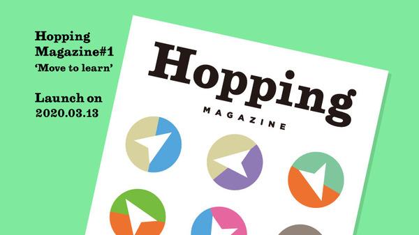 アドレスホッパーの思想とカルチャーを伝える雑誌「Hopping Magazine」が創刊 1番目の画像