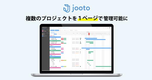 タスク管理ツール「Jooto」が、複数プロジェクトの全タスクを一元管理できる機能を追加 3番目の画像