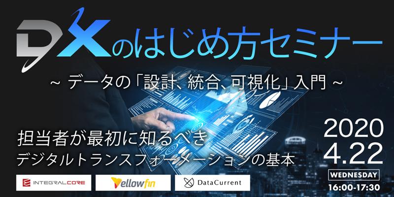 データの設計・統合・可視化入門「DXのはじめ方セミナー 」4月22日にオンラインで無料開催 1番目の画像
