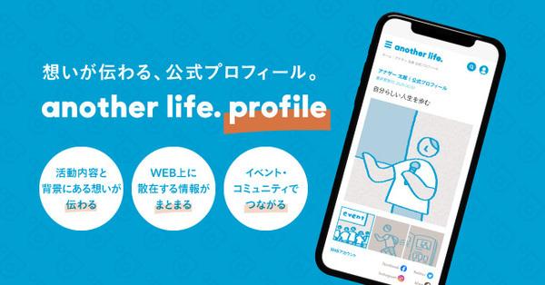 人生経験のシェアリングサービス「another life.」がリニューアル。プロフィール機能を追加 2番目の画像