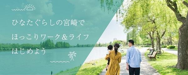 片道平均24.5分!通勤時間が日本一短い「宮崎県」へのUIターン促進キャンペーンが展開中 1番目の画像