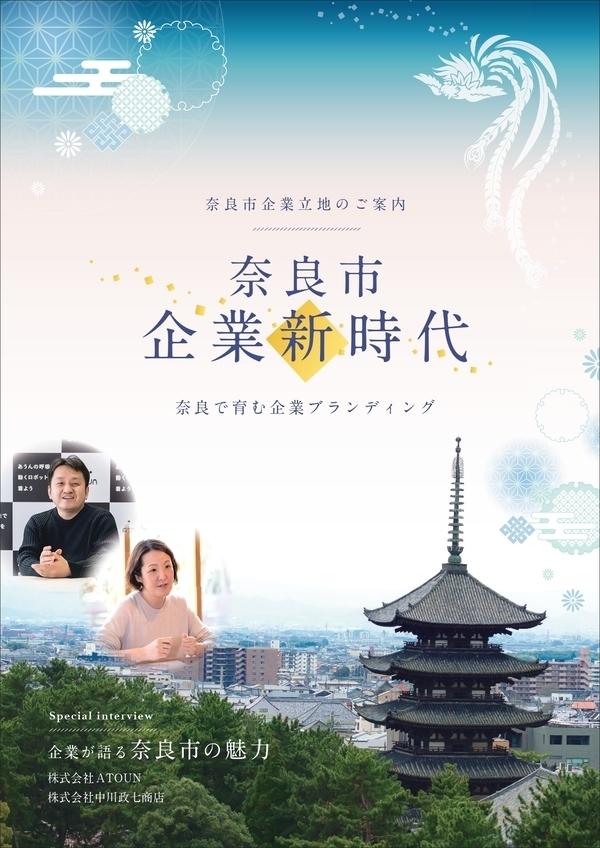 奈良市が企業誘致の新制度をスタート、地域経済の活性化を目指す 2番目の画像