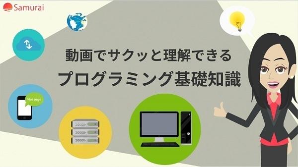プログラミング塾「侍エンジニア」がYouTubeチャンネルを開設!初心者向け解説動画を月10本程度アップ 1番目の画像