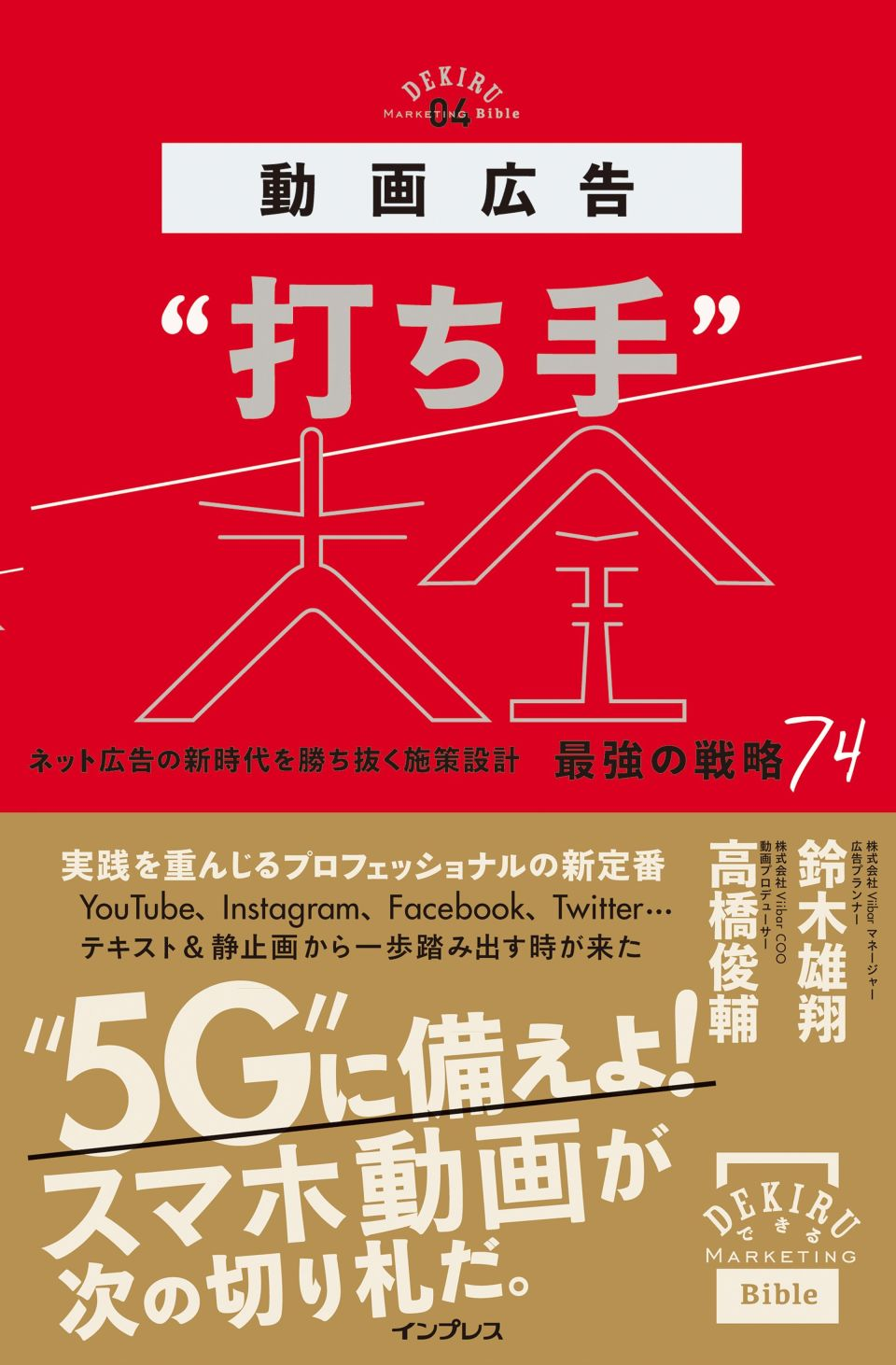 "「5G」に備える!スマホ動画で成果を上げるための指南書『動画広告""打ち手""大全』が発刊 1番目の画像"