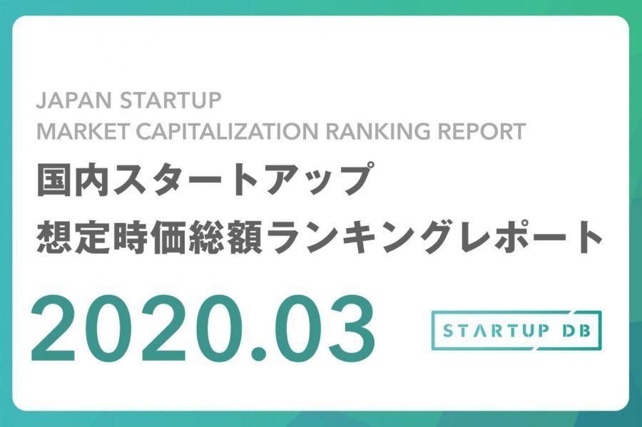 国内スタートアップ想定時価総額ランキング(2020年3月)をSTARTUP DBが発表 1番目の画像