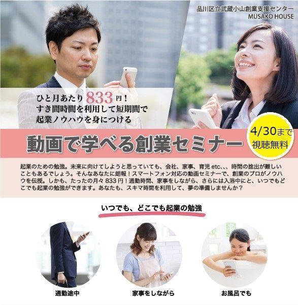 起業を志す人を応援!武蔵小山創業支援センターが「動画で学べる創業セミナー」を4月末まで期間限定で無料配信 1番目の画像