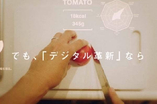 経団連が提唱している「日本が目指す未来社会」とは?コンセプトムービーを公開 3番目の画像