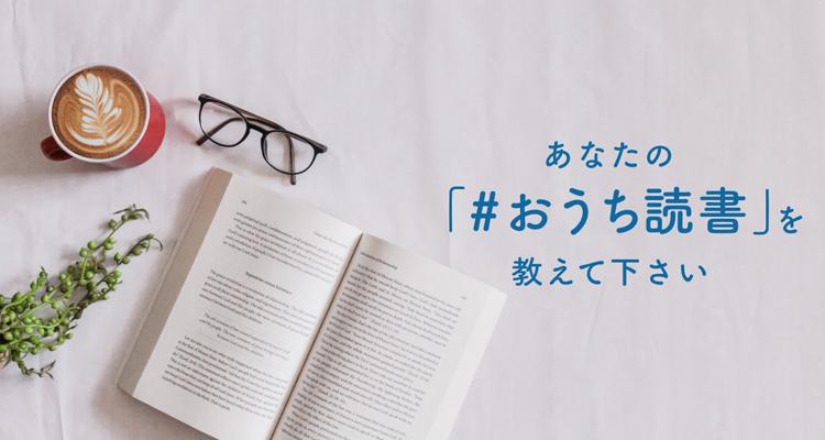 読みたい本を人から探すコミュニティアプリ「Booket」、「#おうち読書」で読んだ本の口コミを募集中! 1番目の画像