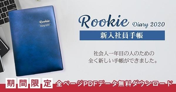 正しい努力を積み重ねるための「新入社員手帳」全ページ無料公開!仕事の仕方・習慣をまとめた1冊 1番目の画像
