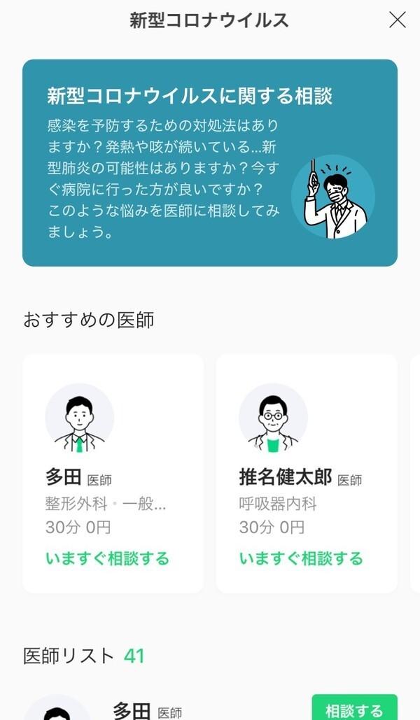 オンライン健康相談サービス「LINE ヘルスケア」が無償サービス継続を決定 3番目の画像