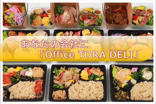 外出不要!「TORA DELI」が企業向けに「飽きない彩り弁当」の社内販売サービスを開始 1番目の画像
