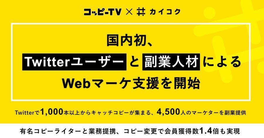 キャッチコピー作成からWebマーケまでトータルで支援!コピー作成会社と組んだ、「KAIKOKU」の新たなサービスとは? 1番目の画像