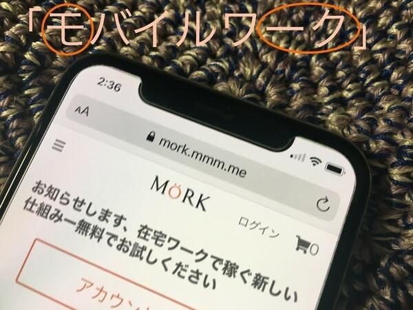 モノ・スキル・サービスを売買するマーケットプレイス「MORK」が掲載料を無料に 3番目の画像