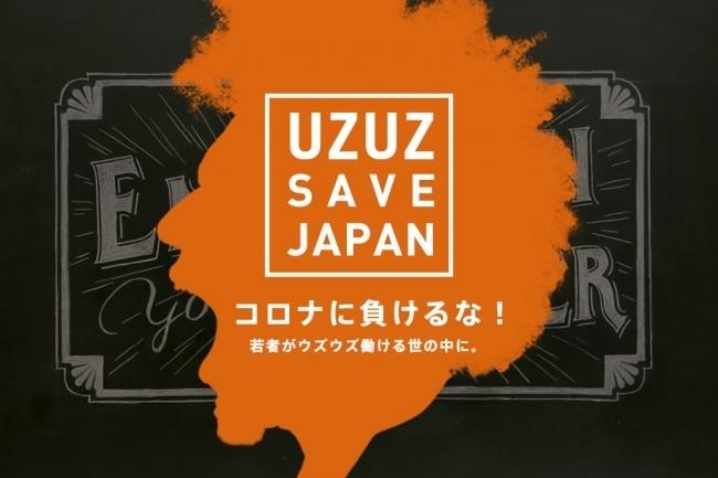 株式会社UZUZ、条件を満たした企業を対象に人材紹介サービス手数料を無料化に 1番目の画像