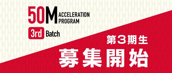 最大投資額5000万円!スタートアップ企業を支援するアクセラレーション・プログラム「50M」3期生募集開始 1番目の画像