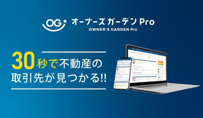 不動産営業をオンラインで行えるビジネスマッチングサービス、4月30日まで無償で提供 1番目の画像