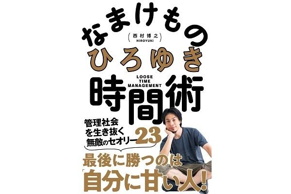 IT起業家・ひろゆき氏の頭の中を図解、書籍「なまけもの時間術 管理社会を生き抜く無敵のセオリー23」発売 1番目の画像