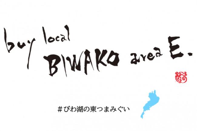 琵琶湖東方地域にある飲食店、コロナウイルス感染拡大による困難を乗り越えるためクラウドファンディングを開始 1番目の画像