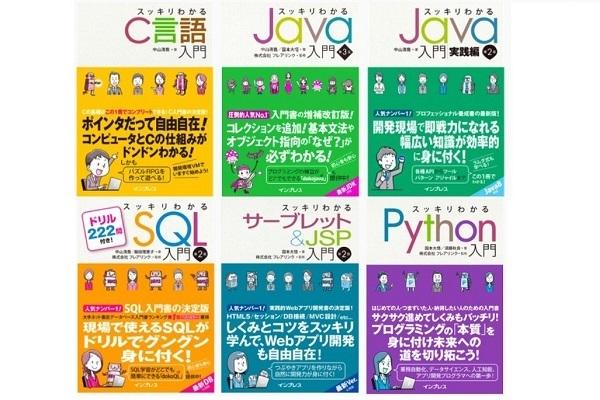 人気プログラミング書籍「スッキリわかるC言語入門」全752ページを全文無料公開、6月30日まで 2番目の画像