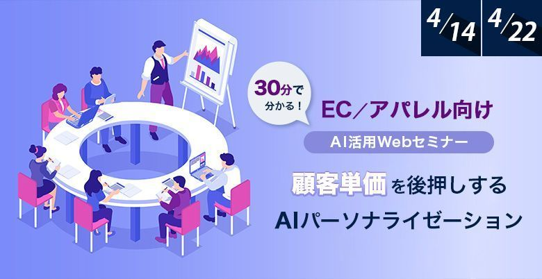 EC担当者向け、顧客体験向上を狙うAIパーソナライズWebセミナーが4月14日、22日に開催 1番目の画像