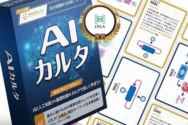 Alexa対応で1人でも学習可能!人口知能の基礎知識を遊びながら学べる「AIカルタ」が発売 1番目の画像
