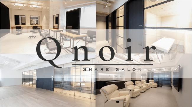 複合型シェアサロン「Qnoir」、2ヵ月間月額会費無料プランでコロナウイルスによる美容師などの経営難を支援 1番目の画像