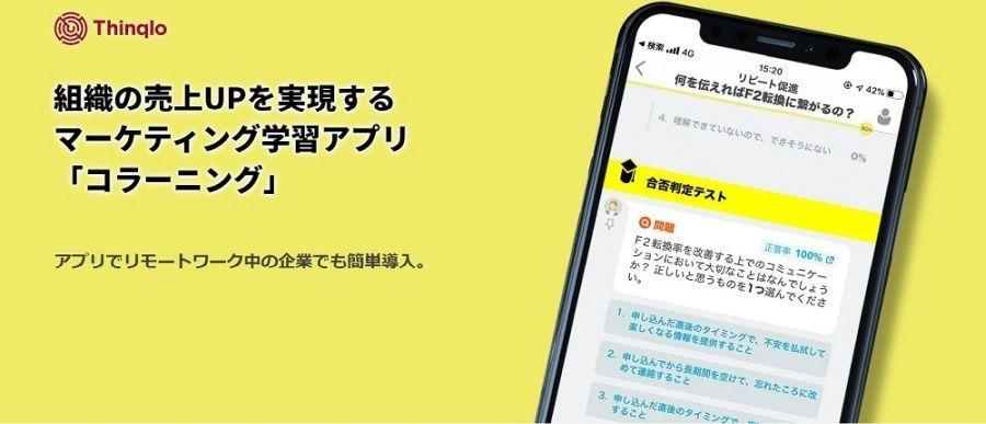 【新卒向け】1か月でデジタルマーケケティングの基礎を学ぶスマホアプリ研修、4月14日までの申込で無料で利用可能 2番目の画像