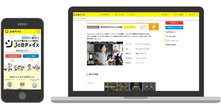 人伝いで求人情報を届ける「シェア型求人サイト」がオープン、SNSやメールで拡散・紹介者にはシェアマネーも 1番目の画像